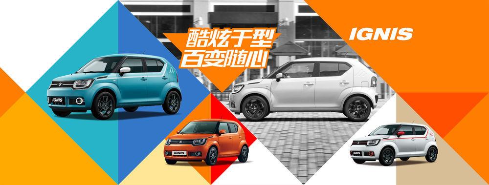 Suzuki lahkub Hiinast